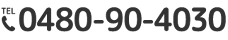 0480-90-4030